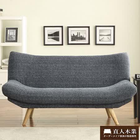 【日本直人木業】 和風美學日式倆人幸福沙發