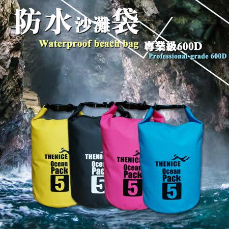 【THENICE】5L 專業級600D防水沙灘袋 旅遊 登山 玩水 跳傘 泛舟 傑聯總代理公司貨