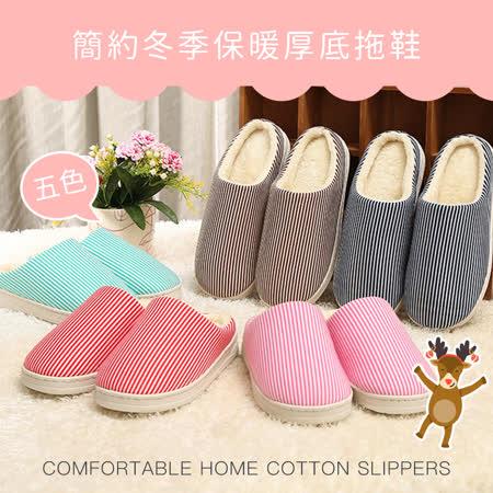 簡約冬季保暖厚底拖鞋【任選1入】