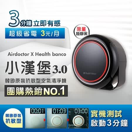 韓國Health Banco 抗敏型 空氣清淨機(極靜黑)
