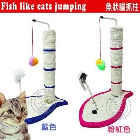 360度旋轉魚型磨爪貓撞│貓抓柱 (粉紅色│藍色)