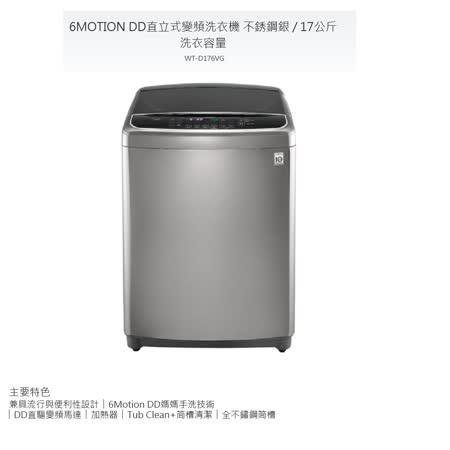LG樂金★限時搶購 17公斤◆6MOTION DD直立式變頻洗衣機◆不銹鋼銀(WT-D176VG)