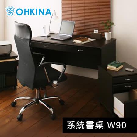【好物推薦】gohappy 購物網【OHKINA】日系系統書桌/辦公桌+抽屜櫃(二色)價錢愛 買 線上 購物
