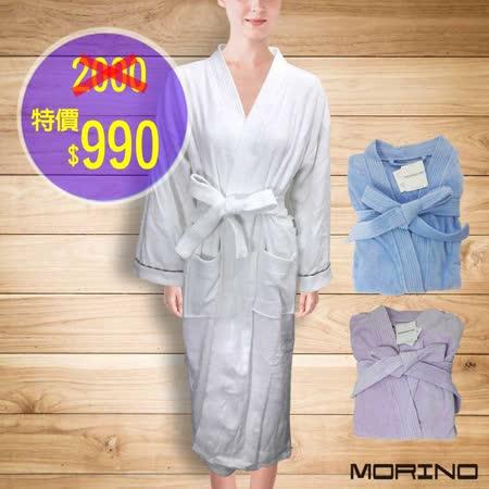 【MORINO摩力諾】純棉奢華風飯店級浴袍 限時特賣