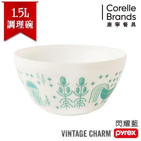 【美國康寧 Pyrex】百麗 Vintage多功能調理碗1500ml(閃耀藍)