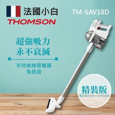 獨家款 THOMSON 湯姆盛 TM-SAV18D 直立/手持兩用無線吸塵器 公司貨