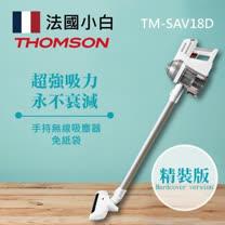 【獨家販售 銷售NO.1】THOMSON 湯姆盛 TM-SAV18D 直立/手持 兩用無線吸塵器