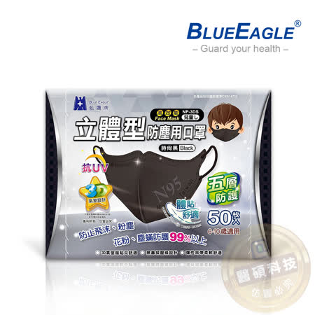 【藍鷹牌】台灣製 兒童立體 黑色/全黑/酷黑 防塵口罩 1盒