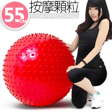 55cm按摩顆粒韻律球C109-5208 瑜珈球抗力球彈力球.健身球彼拉提斯球復健球體操球大球操.運動用品健身器材