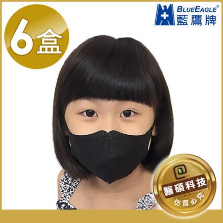 【藍鷹牌】台灣製 兒童立體 黑色/全黑/酷黑 防塵口罩 6盒