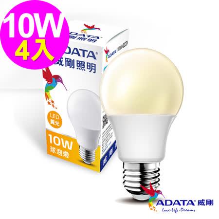 威剛 ADATA LED 10W全電壓 CNS認證 大角度 球泡燈 黃光 4入