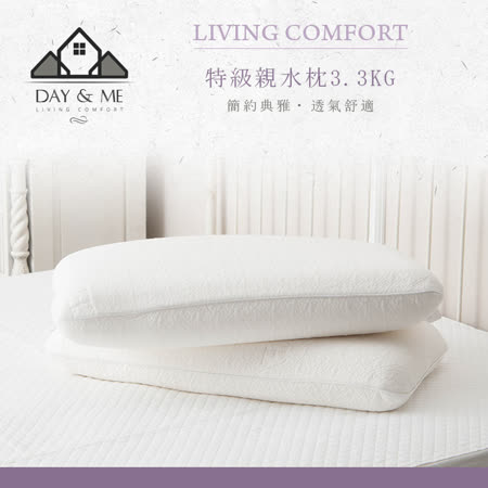 Day&Me 特級親水枕3.3KG