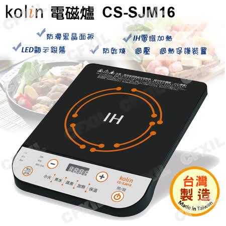 【Kolin歌林】IH黑晶電磁爐 CS-SJM16