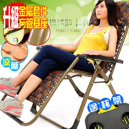 竹蓆麻將椅!!方管雙層無重力躺椅(送杯架)C022-007 無段式躺椅斜躺椅.折合椅摺合椅折疊椅摺疊椅.涼蓆椅涼椅休閒椅扶手椅.戶外椅子靠枕透氣網