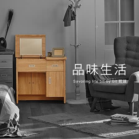 【LOHA】品味生活掀鏡化妝台(含椅)