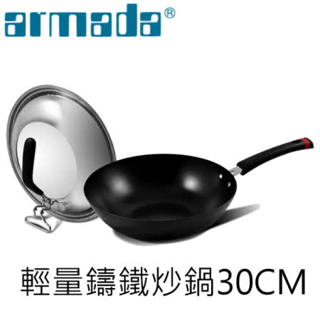 【私心大推】gohappy快樂購《armada阿曼達》 ADM烹之寶輕量薄鑄鐵炒鍋30cm(附鏟)評價好嗎愛 買 冰箱