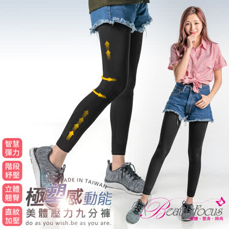 【BeautyFocus】台灣製美體壓力機能九分褲-2372