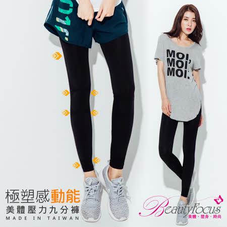 【BeautyFocus】(2雙組)台灣製美體壓力機能九分褲-2372