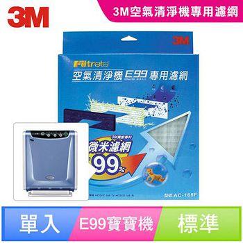 3M E99 寶寶專用空氣清淨機-替換濾網(AC-168F) 7000010589
