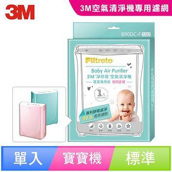 3M 淨呼吸寶寶專用型空氣清淨機專用濾網 B90DC-F 7100084968