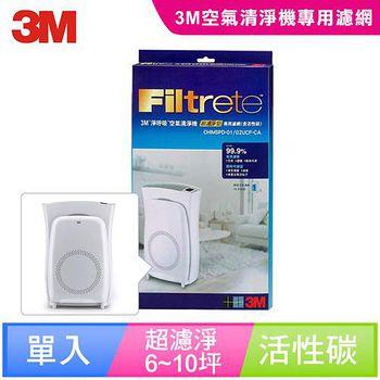 3M 淨呼吸空氣清淨機超濾淨型 6及10坪專用濾網 7000011922