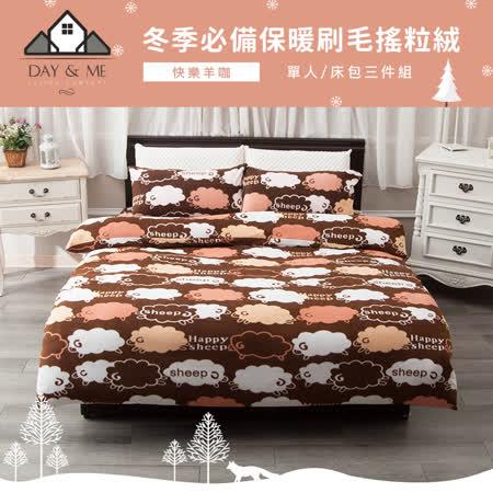 Day&me 冬季必備保暖刷毛搖粒絨 單人 床包三件組-快樂羊咖