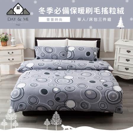 Day&me 冬季必備保暖刷毛搖粒絨 單人 床包三件組-普普時尚