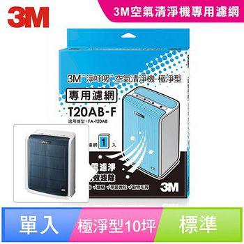 3M 淨呼吸空氣清淨機-極淨型10坪 專用濾網 T20AB-F 7100007559