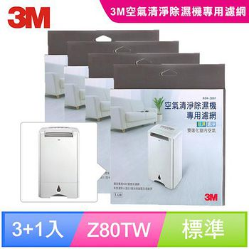 3M 淨呼吸空氣清淨除濕機HAF超微米濾網 RDH-Z80F 3入送1入 7000010940x4