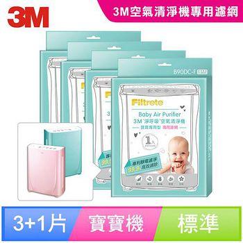 3M 淨呼吸寶寶專用型空氣清淨機專用濾網 B90DC-F 3入送1入 7100084968x4