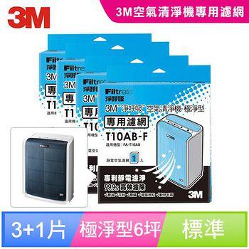 3M 淨呼吸空氣清淨機-極淨型6坪 專用濾網 T10AB-F 3入送1入 7100007554x4