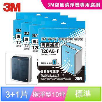 3M 淨呼吸空氣清淨機-極淨型10坪 專用濾網 T20AB-F 3入送1入 7100007559x4
