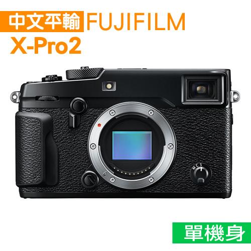 FUJIFILM X-Pro2 單機身*(中文平輸)-送64G記憶卡+專用電池+減壓背帶+相機清潔組+高透光保護貼