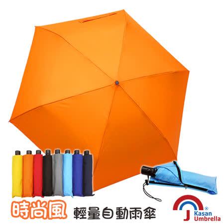 [Kasan] 時尚風輕量自動雨傘-亮橘