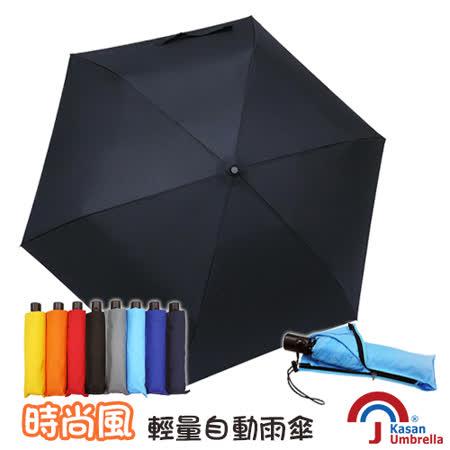 [Kasan] 時尚風輕量自動雨傘-純黑