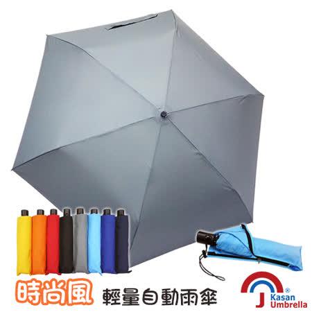 [Kasan] 時尚風輕量自動雨傘-鐵灰