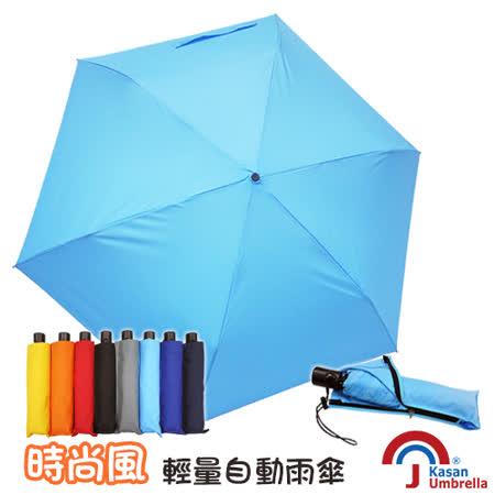 [Kasan] 時尚風輕量自動雨傘-水藍