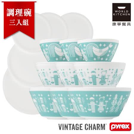 【美國康寧 Pyrex】百麗 Vintage多功能調理碗6件禮盒組(閃耀藍)-3入組