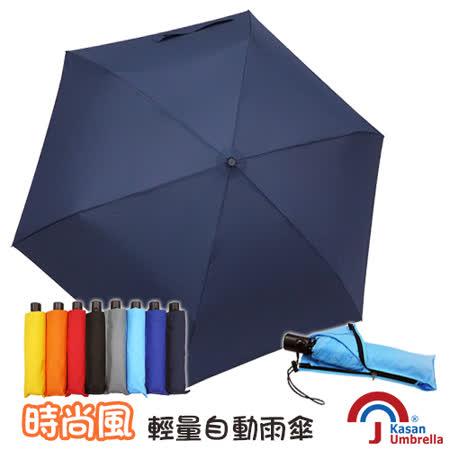 [Kasan] 時尚風輕量自動雨傘-深藍