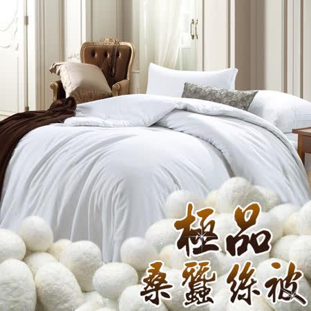 【Betrise極品A+】純棉緹花- 100%天然手工桑蠶絲被-(6X7尺)