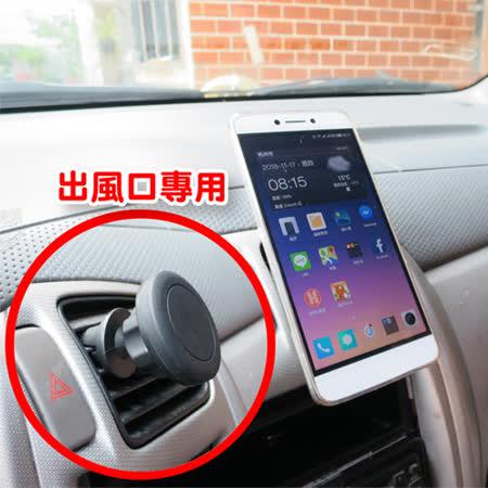 【汽車出風口專用】 強力磁吸手機架/手機座/車架L16A(附引磁片)