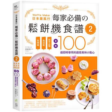 日本最風行每家必備的鬆餅機食譜2:免烤箱,免技術,新手必學