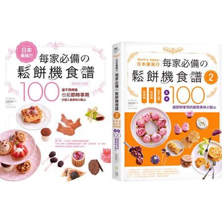 日本最風行每家必備的鬆餅機食譜1+2(2書合售)