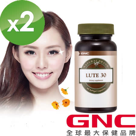 【GNC健安喜】【55折】(葉黃素)優視30膠囊食品60顆x2