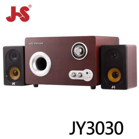 JS【阿波羅】全木質三件式重低音喇叭(JY3030)