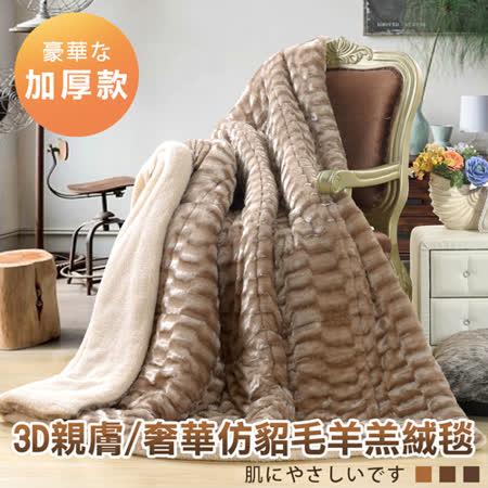 【Betrise】3D親膚/奢華仿貂毛羊羔絨毯180*200-激厚升級款(駝色)