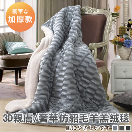 【Betrise】3D親膚/奢華仿貂毛羊羔絨毯180*200-激厚升級款(灰色)