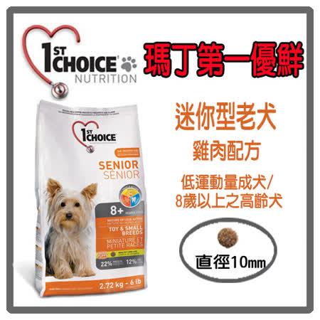瑪丁 迷你型低運動/老犬-低過敏配方-7kg (A081L04)
