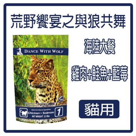 荒野饗宴之與狼共舞 雞肉鮭 魚+藍苺 2.5LB(海陸大餐)(A712C01)