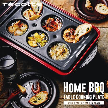recolte日本麗克特 Home BBQ電烤盤專用多用途六格烤盤